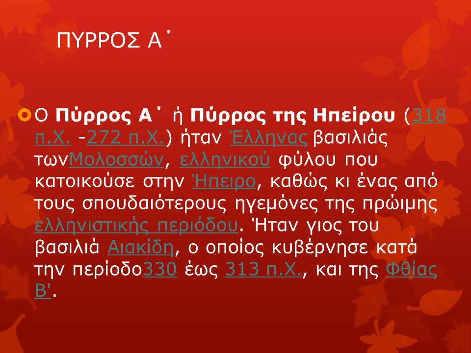 ΠΥΡΡΟΣ Α΄  Ο Πύρρος Α΄ ή Πύρρος της Ηπείρου (318 π.Χ.