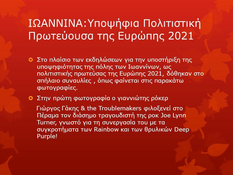 ΙΩΑΝΝΙΝΑ:Υποψήφια Πολιτιστική Πρωτεύουσα της Ευρώπης 2021  Στο πλαίσιο των εκδηλώσεων για την υποστήριξη της υποψηφιότητας της πόλης των Ιωαννίνων, ως πολιτιστικής πρωτεύσας της Ευρώπης 2021, δόθηκαν στο σπήλαιο συναυλίες, όπως φαίνεται στις παρακάτω φωτογραφίες.
