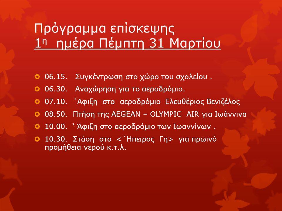 Πρόγραμμα επίσκεψης 1 η ημέρα Πέμπτη 31 Μαρτίου  06.15.