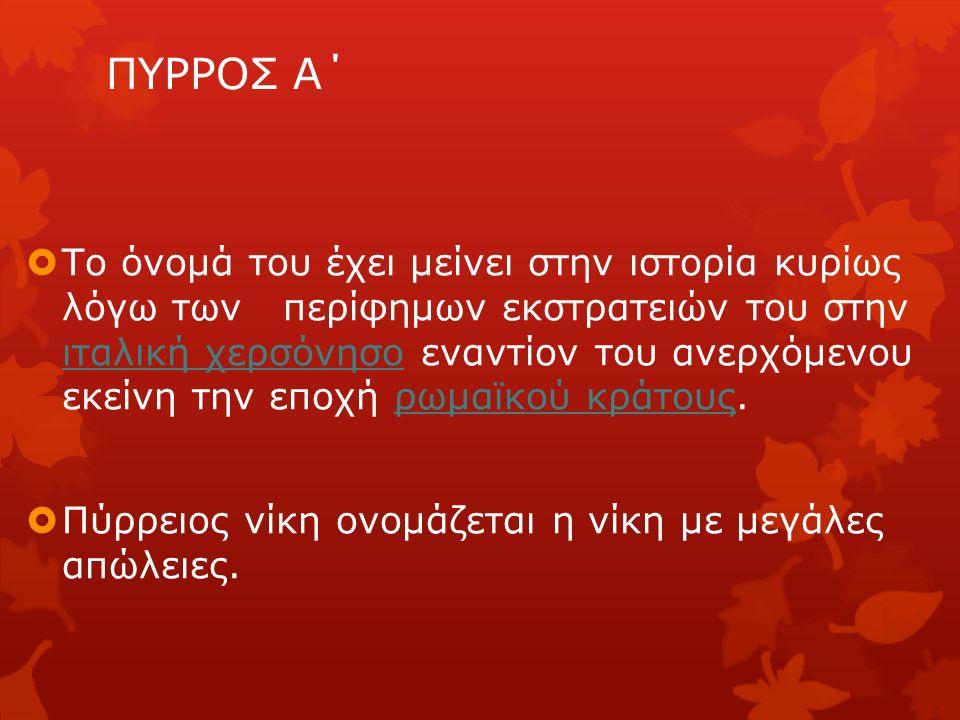 ΑΡΧΑΙΟ ΘΕΑΤΡΟ ΔΩΔΩΝΗΣ