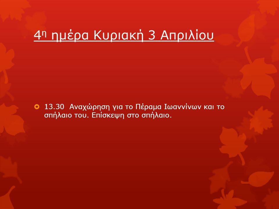 4 η ημέρα Κυριακή 3 Απριλίου  13.30 Αναχώρηση για το Πέραμα Ιωαννίνων και το σπήλαιο του.