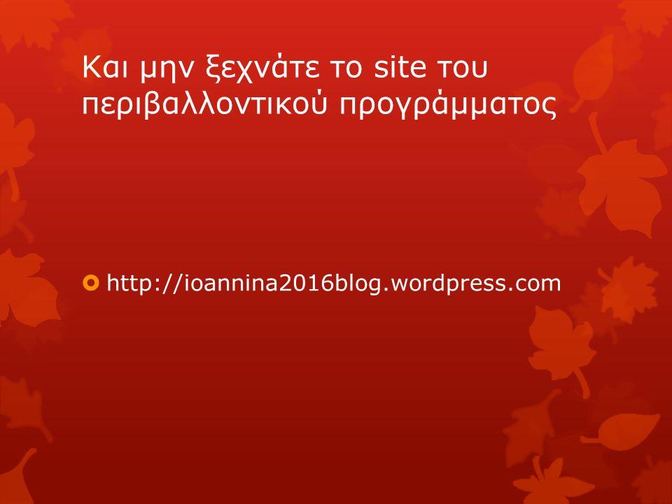 Και μην ξεχνάτε το site του περιβαλλοντικού προγράμματος  http://ioannina2016blog.wordpress.com