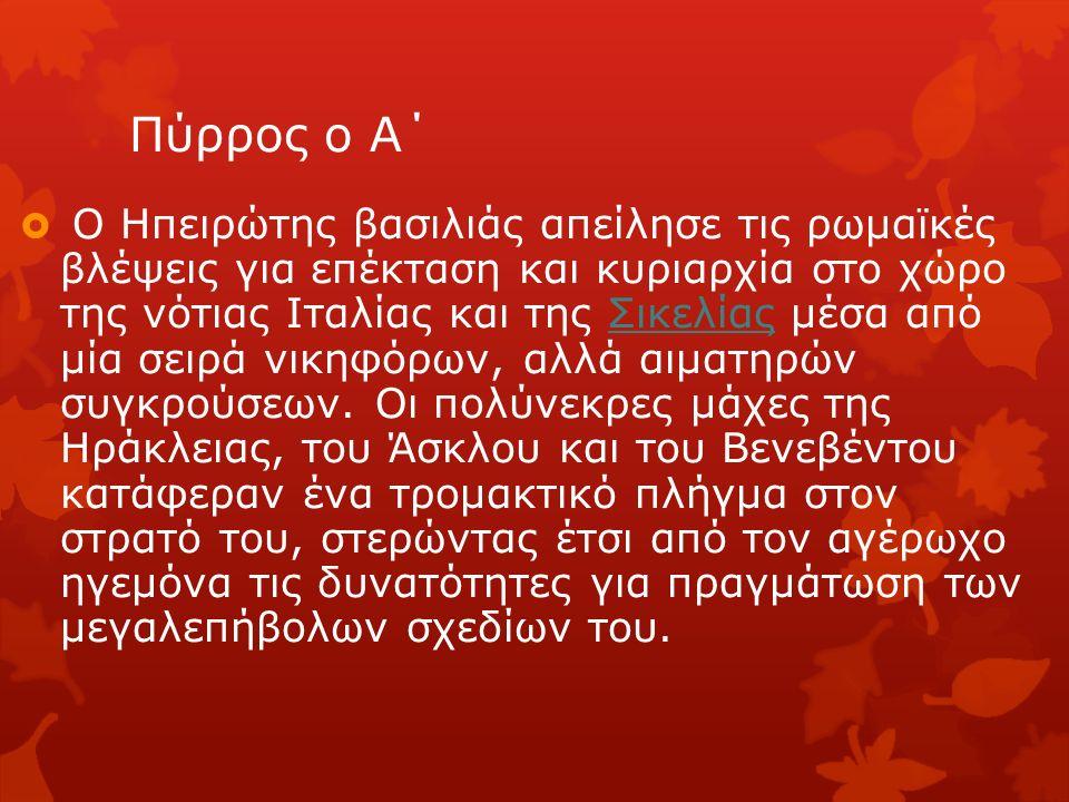 Πύρρος ο Α΄  Μετά την επιστροφή του στην Ελλάδα, η υπέρμετρη φιλοδοξία του τον οδήγησε σε μια δεύτερη κατάκτηση των μακεδονικών εδαφών, αλλά και σε μία εκστρατεία στη νότια Ελλάδα με αποκορύφωμα την πολιορκία της Σπάρτης το 272 π.Χ.