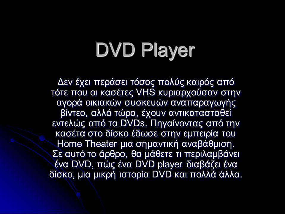DVD disks Ένα DVD είναι παρόμοιο με ένα CD, αλλά έχει πολύ μεγαλύτερη χωρητικότητα δεδομένων.