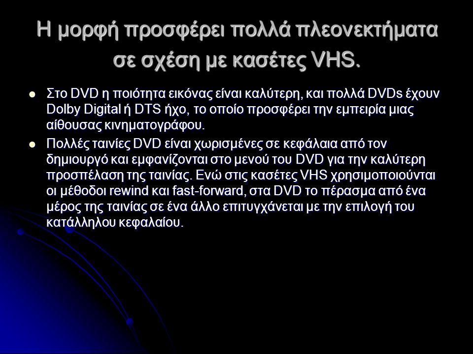 Η μορφή προσφέρει πολλά πλεονεκτήματα σε σχέση με κασέτες VHS. Στο DVD η ποιότητα εικόνας είναι καλύτερη, και πολλά DVDs έχουν Dolby Digital ή DTS ήχο