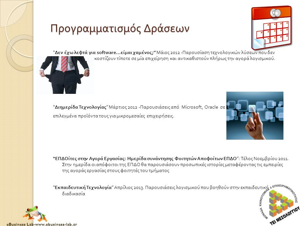 "eBusiness Lab-www.ebusiness-lab.gr Προγραμματισμός Δράσεων "" Δεν έχω λεφτά για software... είμαι χαμένος ;"" Μάιος 2012 - Παρουσίαση τεχνολογικών λύσεω"