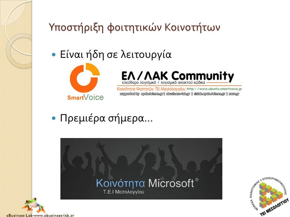 eBusiness Lab-www.ebusiness-lab.gr Υποστήριξη φοιτητικών Κοινοτήτων Είναι ήδη σε λειτουργία Πρεμιέρα σήμερα …