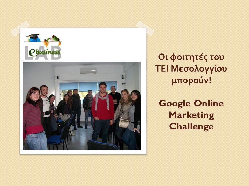 Οι φοιτητές του ΤΕΙ Μεσολογγίου μπορούν ! Google Online Marketing Challenge