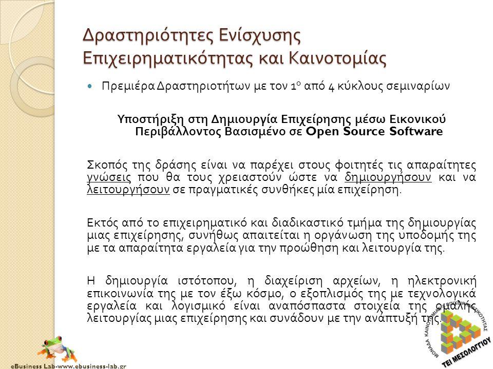 eBusiness Lab-www.ebusiness-lab.gr Δραστηριότητες Ενίσχυσης Επιχειρηματικότητας και Καινοτομίας Πρεμιέρα Δραστηριοτήτων με τον 1 ο από 4 κύκλους σεμιν