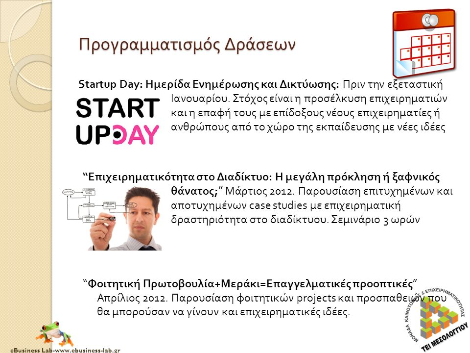 eBusiness Lab-www.ebusiness-lab.gr Προγραμματισμός Δράσεων Startup Day: Ημερίδα Ενημέρωσης και Δικτύωσης : Πριν την εξεταστική Ιανουαρίου. Στόχος είνα