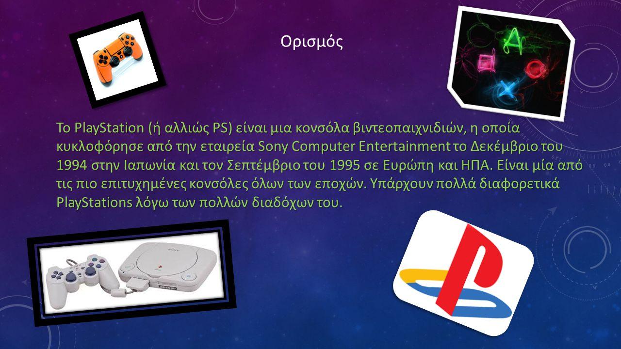 Ορισμός Το PlayStation (ή αλλιώς PS) είναι μια κονσόλα βιντεοπαιχνιδιών, η οποία κυκλοφόρησε από την εταιρεία Sony Computer Entertainment το Δεκέμβριο του 1994 στην Ιαπωνία και τον Σεπτέμβριο του 1995 σε Ευρώπη και ΗΠΑ.