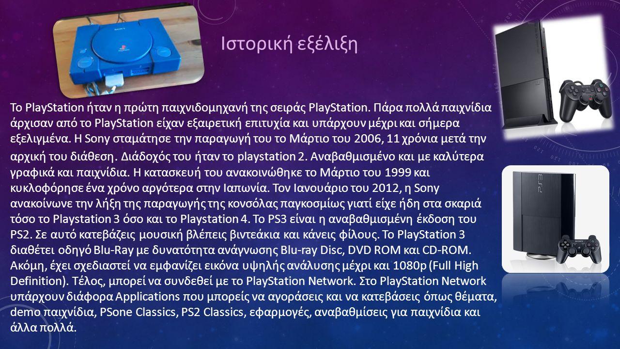 Ιστορική εξέλιξη Το PlayStation Portable (ή αλλιώς PSP) κυκλοφόρησε στην Ιαπωνία στις 12 Δεκεμβρίου του 2004, στην Βόρεια Αμερική στις 24 Μαρτίου του 2005 και στην Ευρώπη στη 1 Σεπτεμβρίου του ίδιου έτους.
