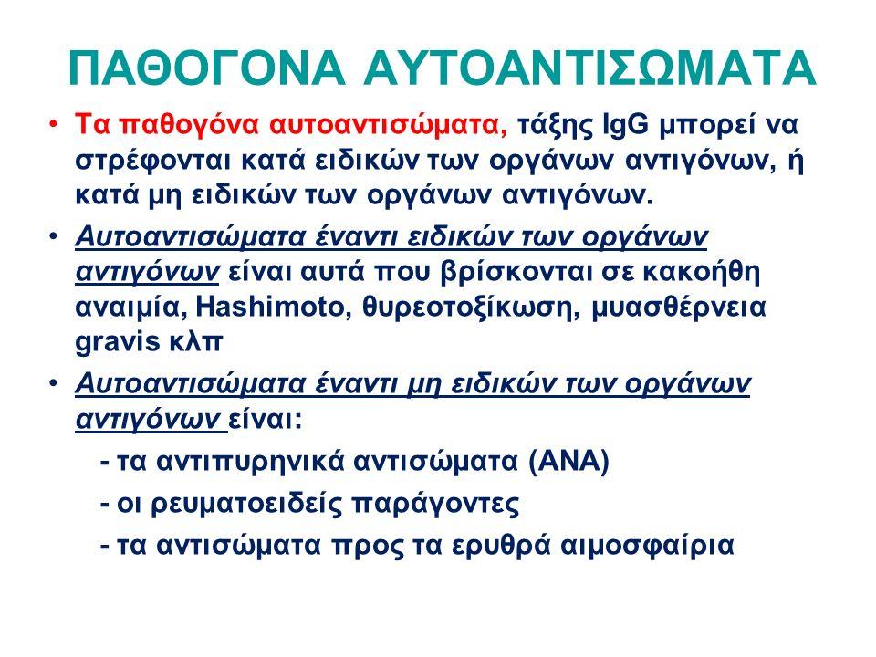 ΑΝΤΙΠΥΡΗΝΙΚΑ ΑΝΤΙΣΩΜΑΤΑ Είναι μια ετερογενής ομάδα αυτοαντισωμάτων που στρέφονται κατά διαφόρων συστατικών του πυρήνα: - Αντι-DNA αντισώματα - Αντισώματα κατά ιστόνων -Αντισώματα κατά μη ιστονικών πυρηνικών πρωτεϊνών και σύμπλοκα RNA-πρωτεϊνών -Αντισώματα κατά του κυτταροπλάσματος των ουδετεροφίλων (ΑΝΚΑ)