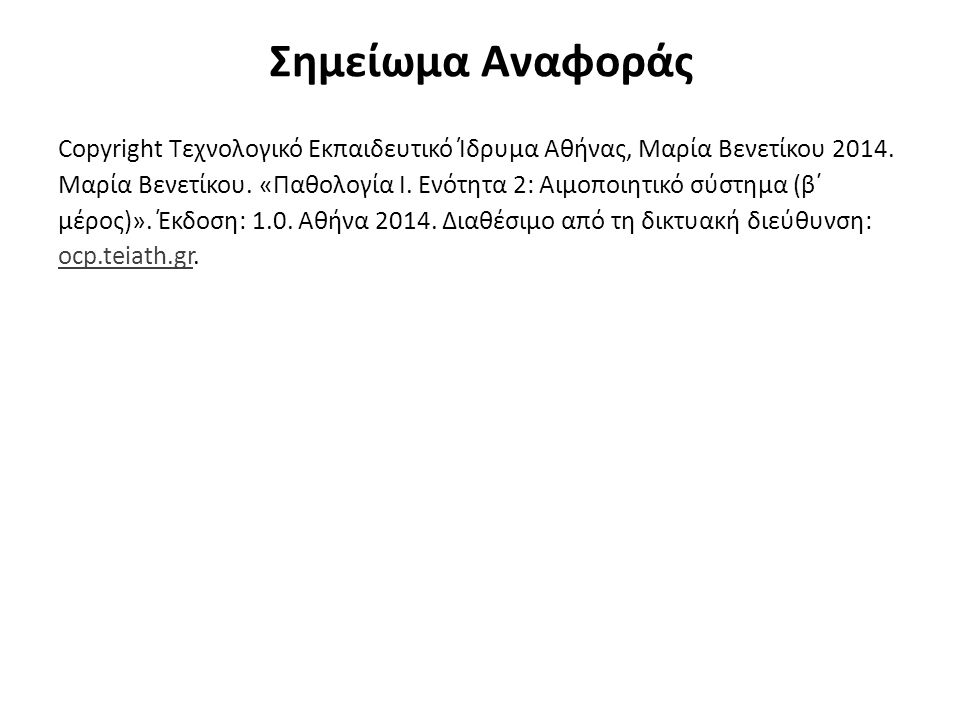 Σημείωμα Αναφοράς Copyright Τεχνολογικό Εκπαιδευτικό Ίδρυμα Αθήνας, Μαρία Βενετίκου 2014. Μαρία Βενετίκου. «Παθολογία Ι. Ενότητα 2: Αιμοποιητικό σύστη