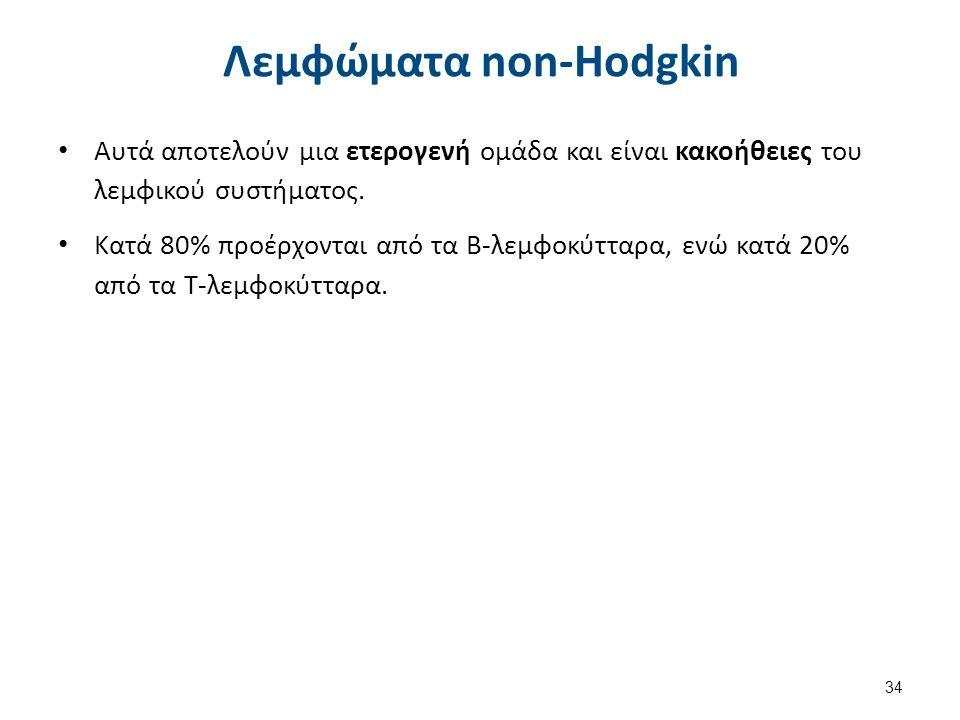 Λεμφώματα non-Hodgkin Αυτά αποτελούν μια ετερογενή ομάδα και είναι κακοήθειες του λεμφικού συστήματος. Κατά 80% προέρχονται από τα Β-λεμφοκύτταρα, ενώ