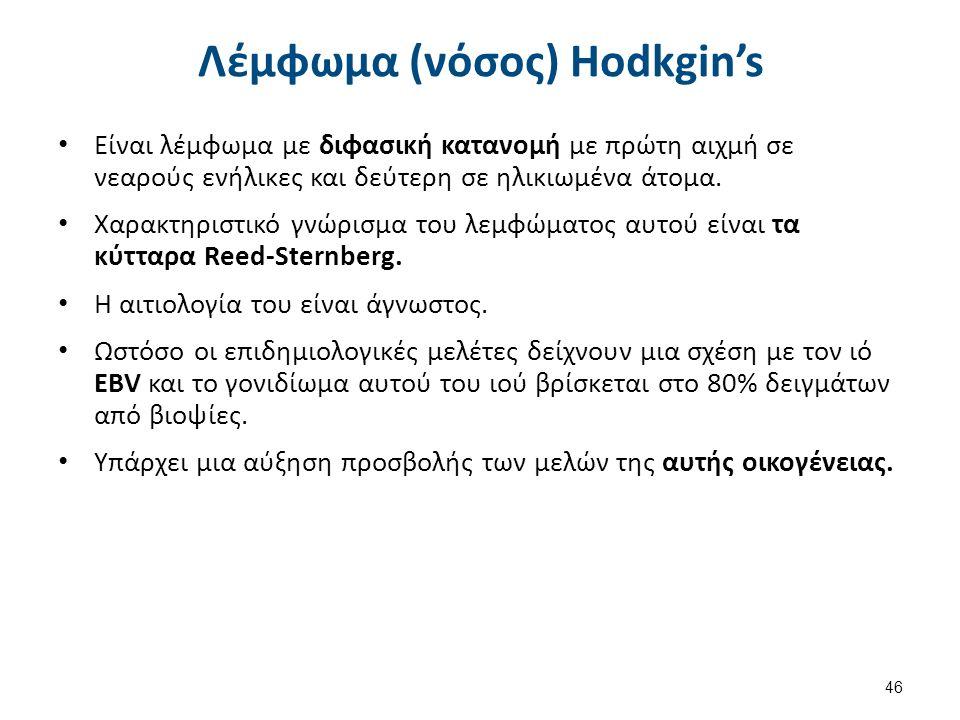 Λέμφωμα (νόσος) Hodkgin's Είναι λέμφωμα με διφασική κατανομή με πρώτη αιχμή σε νεαρούς ενήλικες και δεύτερη σε ηλικιωμένα άτομα. Χαρακτηριστικό γνώρισ