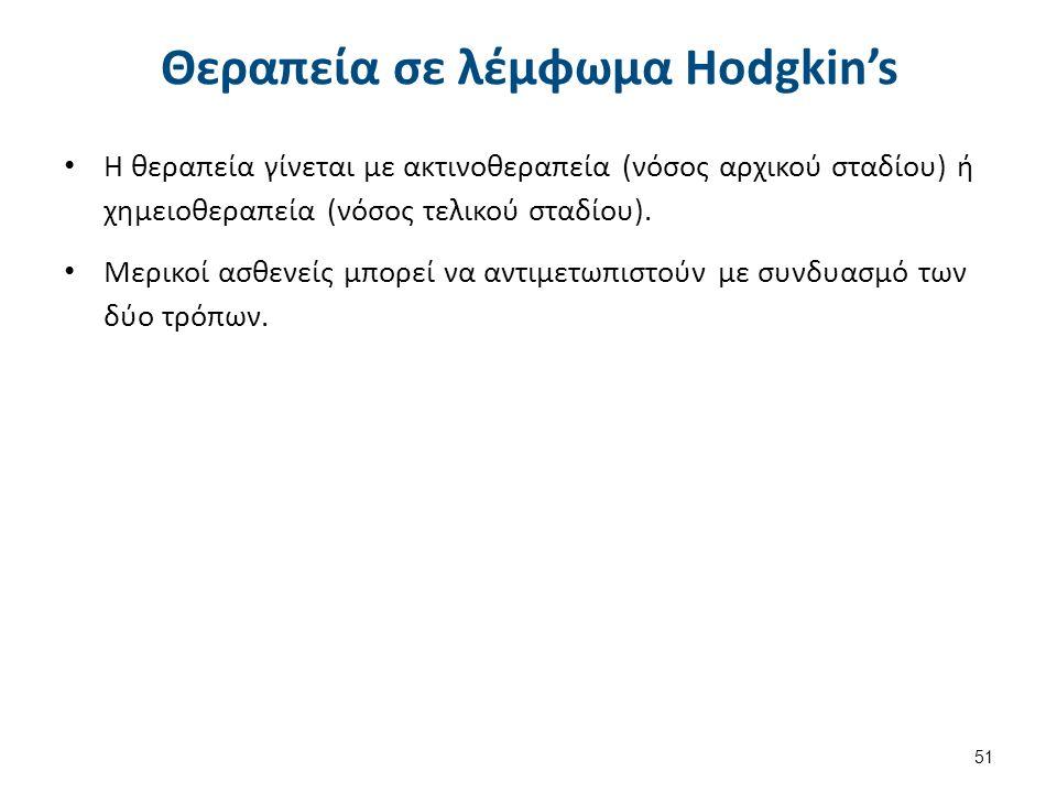 Θεραπεία σε λέμφωμα Hodgkin's Η θεραπεία γίνεται με ακτινοθεραπεία (νόσος αρχικού σταδίου) ή χημειοθεραπεία (νόσος τελικού σταδίου). Μερικοί ασθενείς