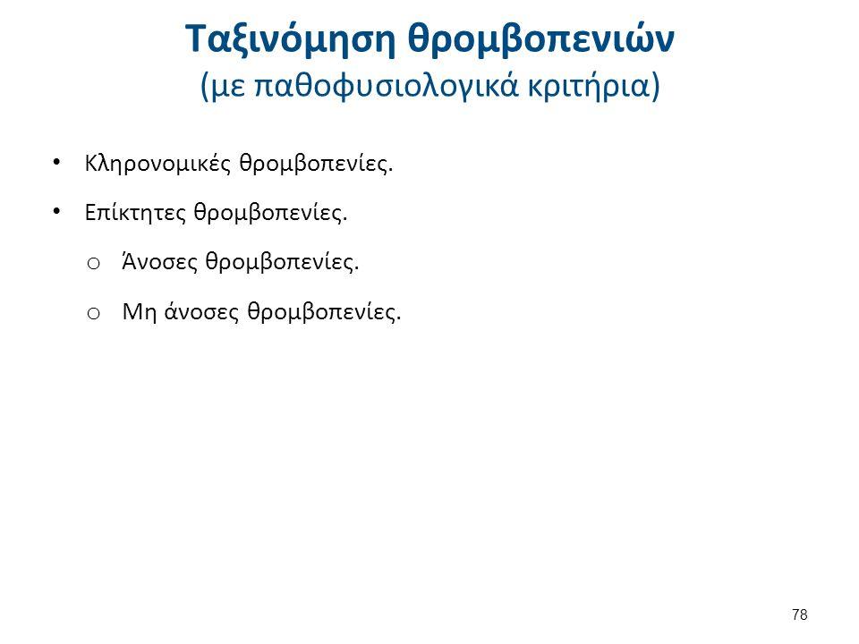 Ταξινόμηση θρομβοπενιών (με παθοφυσιολογικά κριτήρια) Κληρονομικές θρομβοπενίες. Επίκτητες θρομβοπενίες. o Άνοσες θρομβοπενίες. o Μη άνοσες θρομβοπενί
