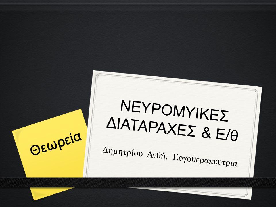 ΝΕΥΡΟΜΥΙΚΕΣ ΔΙΑΤΑΡΑΧΕΣ & Ε/θ Δημητρίου Ανθή, Εργοθεραπευτρια Θεωρεία