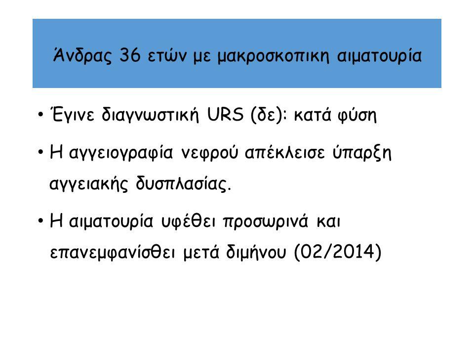 F/U CT (1/12):5 cm non-enhancing cystic lesion Τι θα κάνατε;
