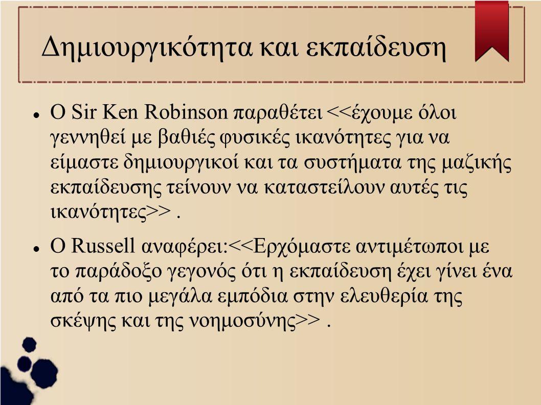 Δημιουργικότητα και εκπαίδευση Ο Sir Ken Robinson παραθέτει >. O Russell αναφέρει: >.
