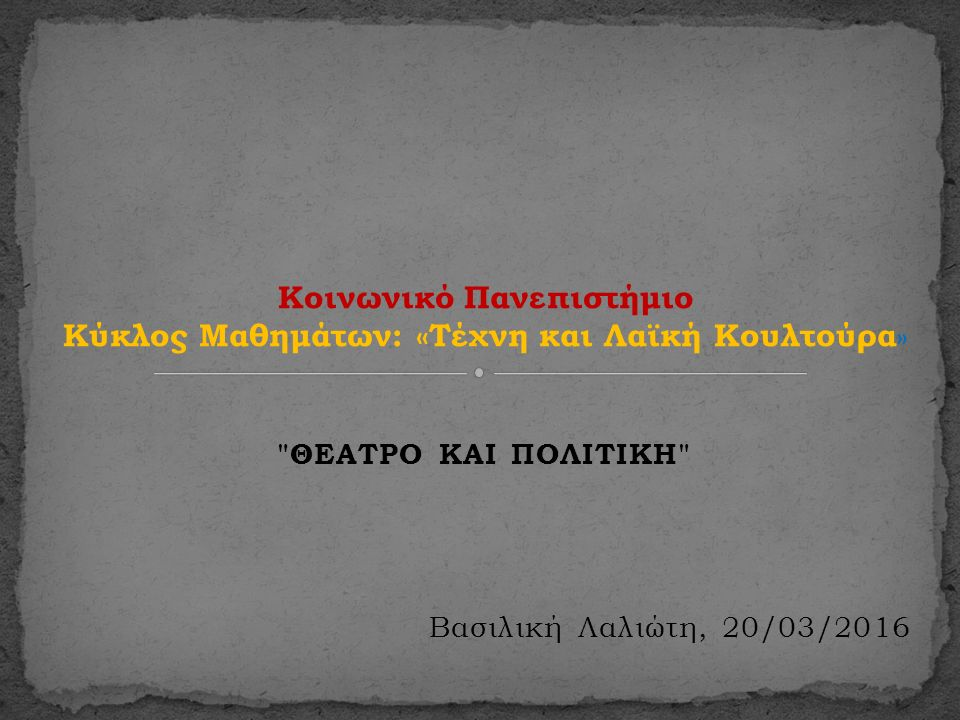 ΘΕΑΤΡΟ ΚΑΙ ΠΟΛΙΤΙΚΗ Βασιλική Λαλιώτη, 20/03/2016