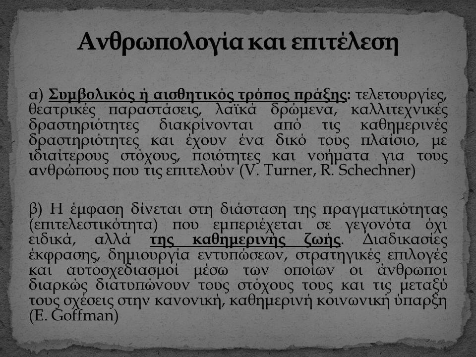 α) Συμβολικός ή αισθητικός τρόπος πράξης: τελετουργίες, θεατρικές παραστάσεις, λαϊκά δρώμενα, καλλιτεχνικές δραστηριότητες διακρίνονται από τις καθημε