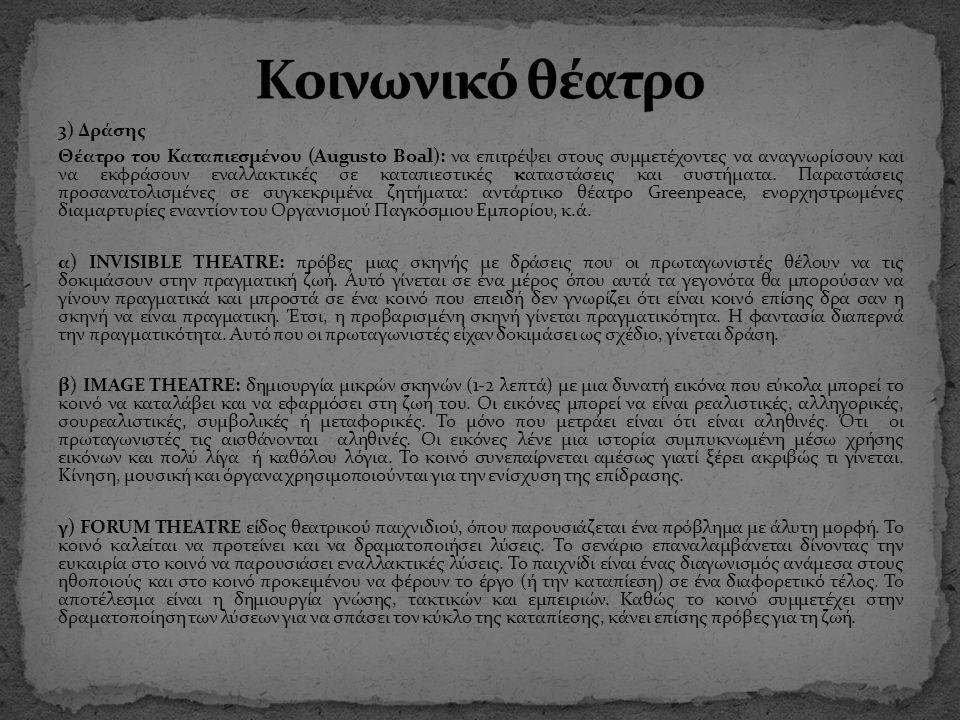 3) Δράσης Θέατρο του Καταπιεσμένου (Augusto Boal): να επιτρέψει στους συμμετέχοντες να αναγνωρίσουν και να εκφράσουν εναλλακτικές σε καταπιεστικές καταστάσεις και συστήματα.