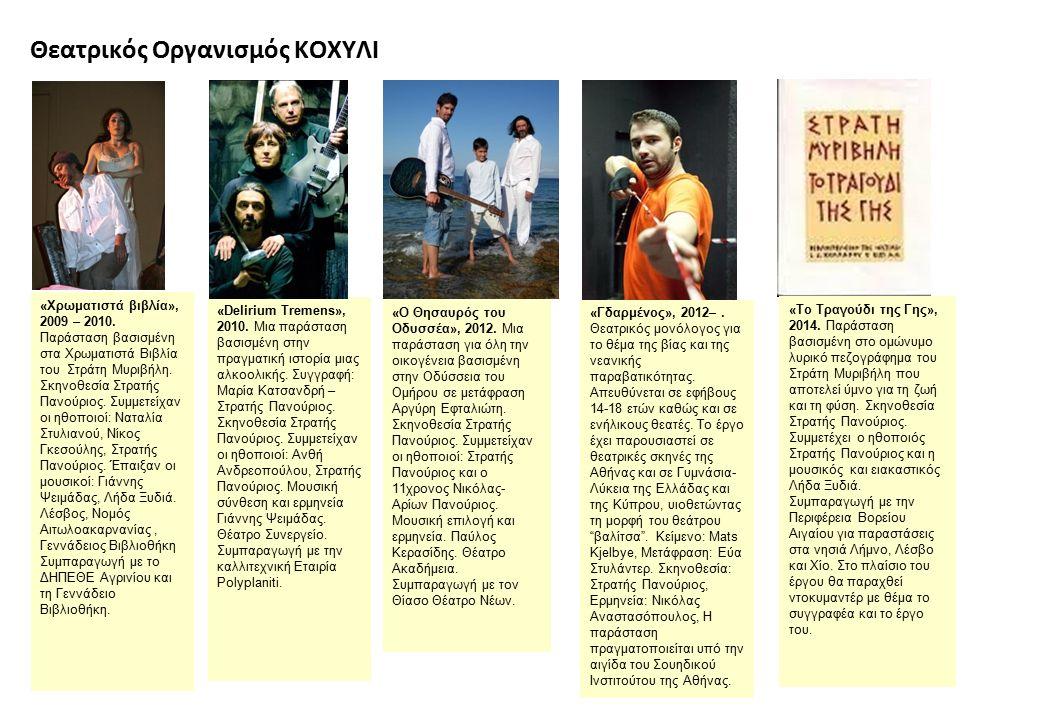 Θεατρικός Οργανισμός ΚΟΧΥΛΙ «Χρωματιστά βιβλία», 2009 – 2010.