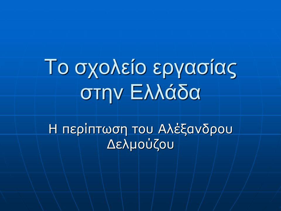 Το σχολείο εργασίας στην Ελλάδα Η περίπτωση του Αλέξανδρου Δελμούζου