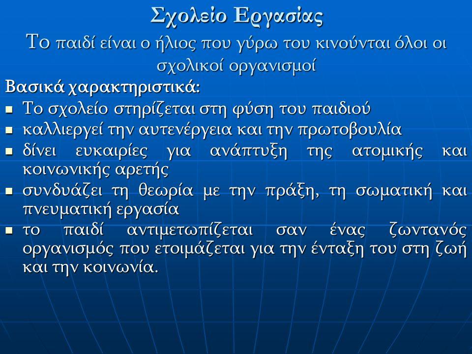 Αλέξανδρος Δελμούζος «Ουσιαστική παιδεία δεν μπορεί ν' αποχτήσουμε, αν δε τη θεμελιώσομε στη δική μας, την πραγματική ζωή του νέου Ελληνισμού και το εκφραστικό του όργανο, τη γλώσσα του Ελληνικού λαού και τη ζωντανή παράδοσή του.