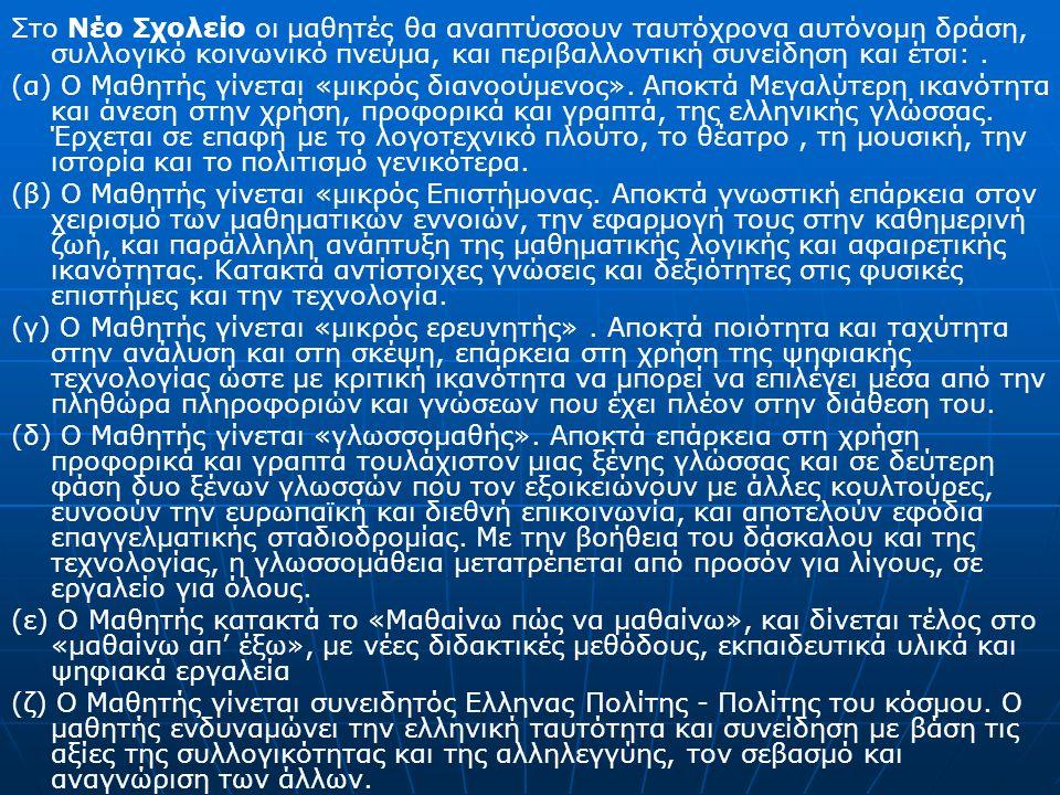 Η ΣΥΜΜΕΤΟΧΗ ΤΟΥ ΔΕΛΜΟΥΖΟΥ ΣΤΟΝ ΕΚΠΑΙΔΕΥΤΙΚΟ ΟΜΙΛΟ (1910-1927) ΒΑΣΙΚΕΣ ΑΝΤΙΛΗΨΕΙΣ ΣΤΟ ΘΕΜΑ ΤΗΣ ΕΚΠΑΙΔΕΥΤΙΚΗΣ ΜΕΤΑΡΡΥΘΜΙΣΗΣ ΣΤΑΔΙΑΚΗ ΕΦΑΡΜΟΓΗ ΣΤΑΔΙΑΚΗ ΕΦΑΡΜΟΓΗ ΕΣΩΤΕΡΙΚΗ ΜΕΤΑΡΡΥΘΜΙΣΗ ΕΣΩΤΕΡΙΚΗ ΜΕΤΑΡΡΥΘΜΙΣΗ Το πρόγραμμα Το πρόγραμμα Η μέθοδος διδασκαλίας και μάθησης Η μέθοδος διδασκαλίας και μάθησης Τα σχολικά βιβλία Τα σχολικά βιβλία Η «ΔΙΑΧΥΣΗ» ΤΩΝ ΜΕΤΑΡΡΥΘΜΙΣΤΙΚΩΝ ΙΔΕΩΝ
