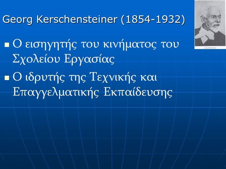 Ο εισηγητής του κινήματος του Σχολείου Εργασίας Ο ιδρυτής της Τεχνικής και Επαγγελματικής Εκπαίδευσης Georg Kerschensteiner (1854-1932)