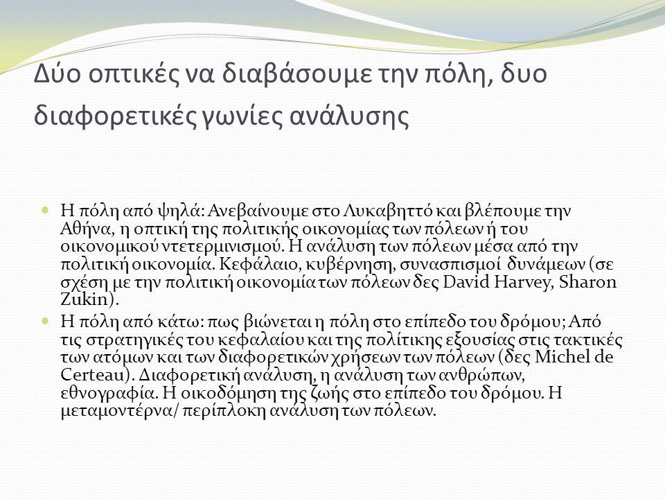 Δύο οπτικές να διαβάσουμε την πόλη, δυο διαφορετικές γωνίες ανάλυσης Η πόλη από ψηλά: Ανεβαίνουμε στο Λυκαβηττό και βλέπουμε την Αθήνα, η οπτική της πολιτικής οικονομίας των πόλεων ή του οικονομικού ντετερμινισμού.