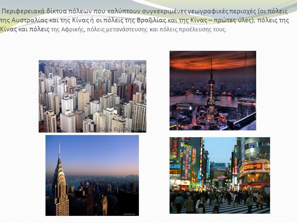 Περιφερειακά δίκτυα πόλεων που καλύπτουν συγκεκριμένες γεωγραφικές περιοχές (οι πόλεις της Αυστραλίας και της Κίνας ή οι πόλεις της Βραζιλίας και της Κίνας – πρώτες ύλες), πόλεις της Κίνας και πόλεις της Αφρικής, πόλεις μετανάστευσης και πόλεις προέλευσης τους.
