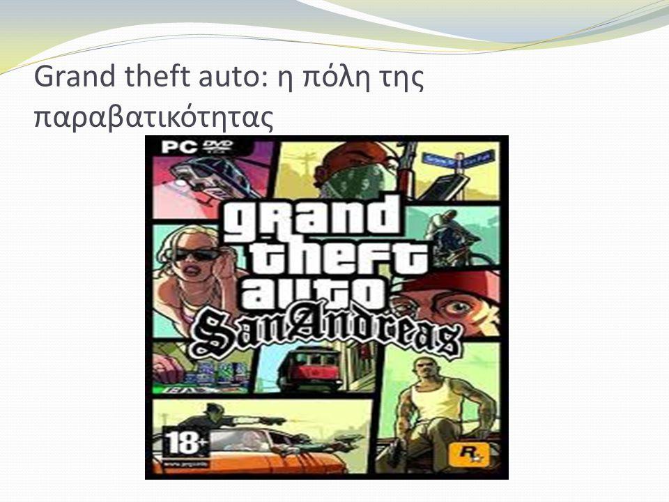 Grand theft auto: η πόλη της παραβατικότητας