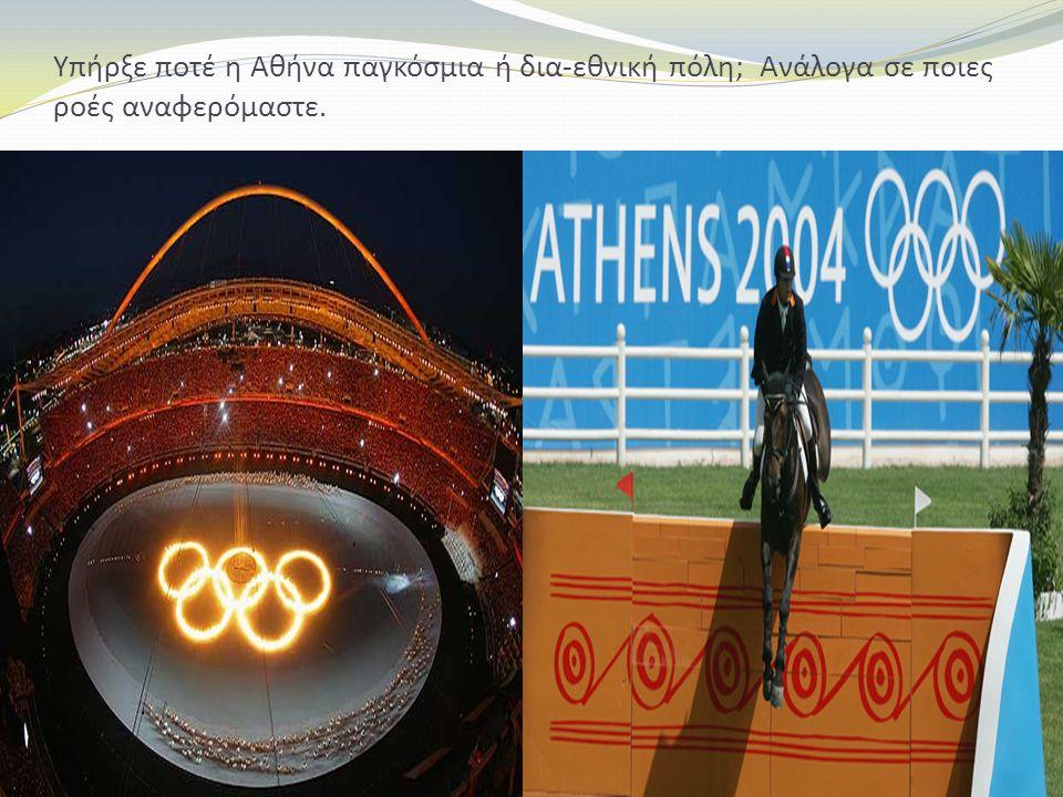 Υπήρξε ποτέ η Αθήνα παγκόσμια ή δια-εθνική πόλη; Ανάλογα σε ποιες ροές αναφερόμαστε.