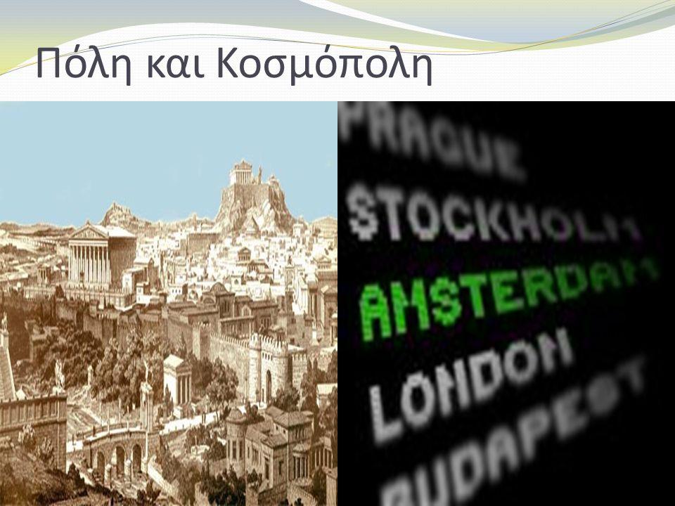 Από την πόλη-κράτος στην κοσμόπολη Οι κυνικοί (Αντισθένης) και η γέννηση της έννοιας του κοσμοπολιτισμού.