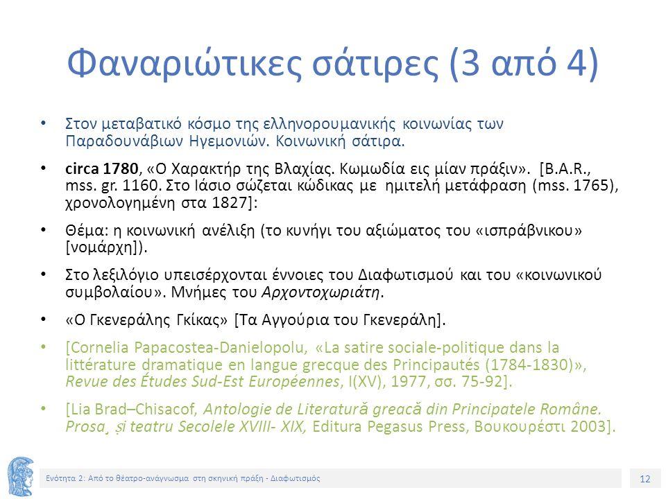 12 Ενότητα 2: Aπό το θέατρο-ανάγνωσμα στη σκηνική πράξη - Διαφωτισμός Φαναριώτικες σάτιρες (3 από 4) Στον μεταβατικό κόσμο της ελληνορουμανικής κοινων