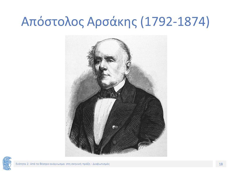 18 Ενότητα 2: Aπό το θέατρο-ανάγνωσμα στη σκηνική πράξη - Διαφωτισμός Απόστολος Αρσάκης (1792-1874)