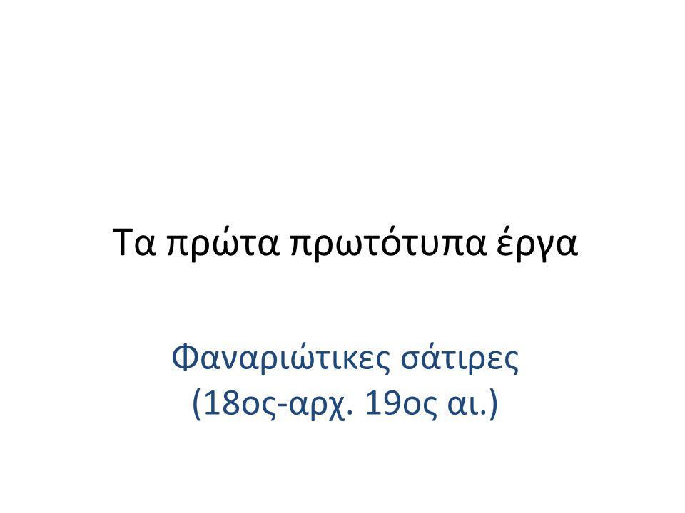 Φαναριώτικες σάτιρες (18ος-αρχ. 19ος αι.) Τα πρώτα πρωτότυπα έργα