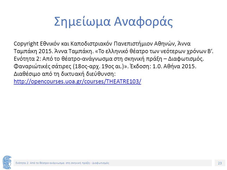 23 Ενότητα 2: Aπό το θέατρο-ανάγνωσμα στη σκηνική πράξη - Διαφωτισμός Σημείωμα Αναφοράς Copyright Εθνικόν και Καποδιστριακόν Πανεπιστήμιον Αθηνών, Άνν