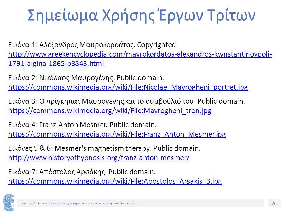 26 Ενότητα 2: Aπό το θέατρο-ανάγνωσμα στη σκηνική πράξη - Διαφωτισμός Σημείωμα Χρήσης Έργων Τρίτων Εικόνα 1: Αλέξανδρος Μαυροκορδάτος. Copyrighted. ht