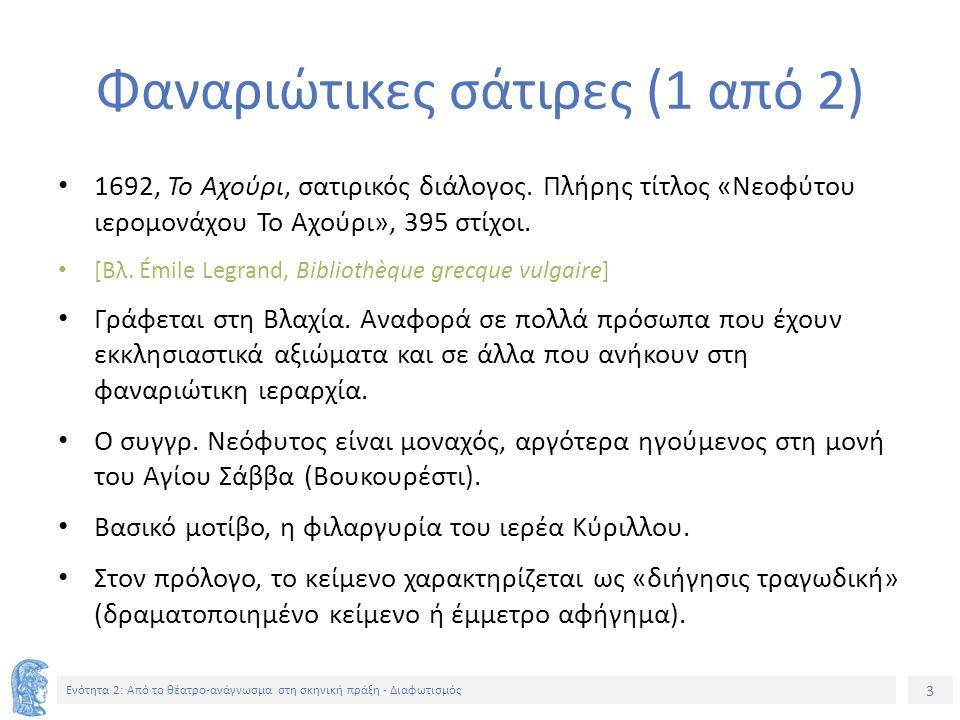 3 Ενότητα 2: Aπό το θέατρο-ανάγνωσμα στη σκηνική πράξη - Διαφωτισμός Φαναριώτικες σάτιρες (1 από 2) 1692, Το Αχούρι, σατιρικός διάλογος. Πλήρης τίτλος
