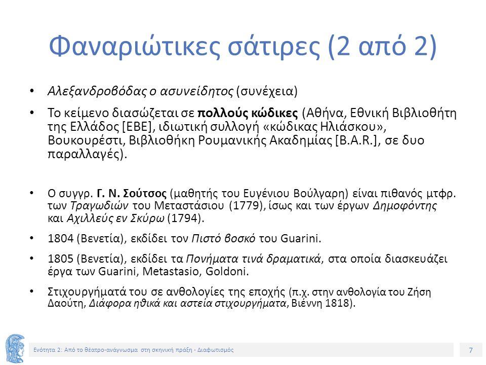 7 Ενότητα 2: Aπό το θέατρο-ανάγνωσμα στη σκηνική πράξη - Διαφωτισμός Φαναριώτικες σάτιρες (2 από 2) Αλεξανδροβόδας ο ασυνείδητος (συνέχεια) Το κείμενο