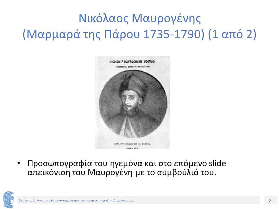 8 Ενότητα 2: Aπό το θέατρο-ανάγνωσμα στη σκηνική πράξη - Διαφωτισμός Νικόλαος Μαυρογένης (Μαρμαρά της Πάρου 1735-1790) (1 από 2) Προσωπογραφία του ηγε