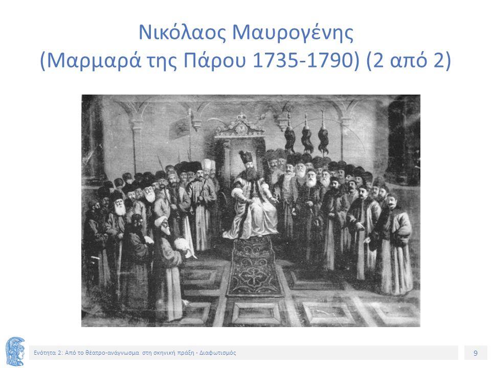 9 Ενότητα 2: Aπό το θέατρο-ανάγνωσμα στη σκηνική πράξη - Διαφωτισμός Νικόλαος Μαυρογένης (Μαρμαρά της Πάρου 1735-1790) (2 από 2)