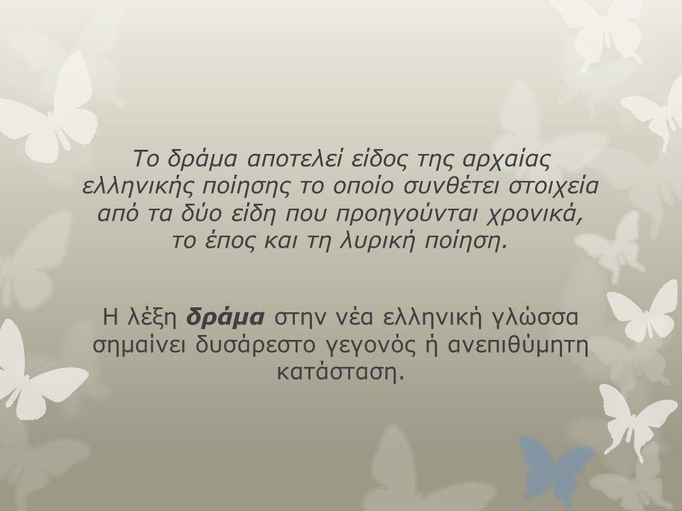 Το δράμα αποτελεί είδος της αρχαίας ελληνικής ποίησης το οποίο συνθέτει στοιχεία από τα δύο είδη που προηγούνται χρονικά, το έπος και τη λυρική ποίηση.