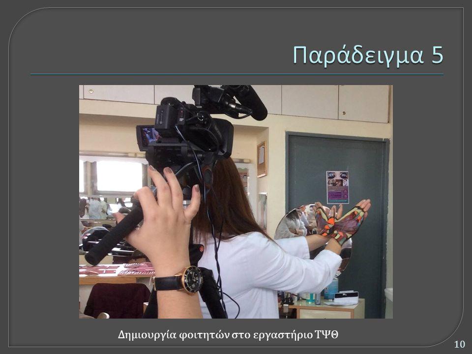 Δημιουργία φοιτητών στο εργαστήριο ΤΨΘ 10