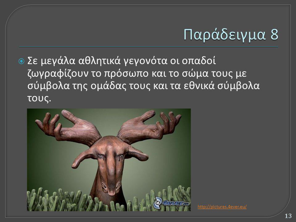  Σε μεγάλα αθλητικά γεγονότα οι οπαδοί ζωγραφίζουν το πρόσωπο και το σώμα τους με σύμβολα της ομάδας τους και τα εθνικά σύμβολα τους. http://pictures